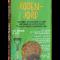 Rosenjord <br/>20 sække á 50 liter <br/>FRI FRAGT